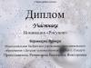 Диплом участника Боровикова Варвара