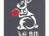 Запольских Варвара, логотип, преп. Первухина Л.Д.