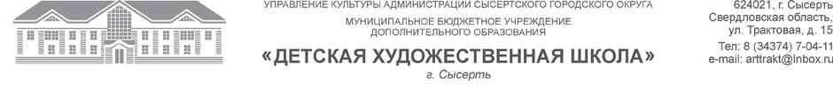 """МБУ ДО """"Детская художественная школа"""" г. Сысерть"""