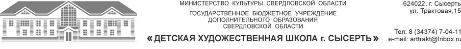 ГБУДОСО  «ДХШ г. Сысерть»